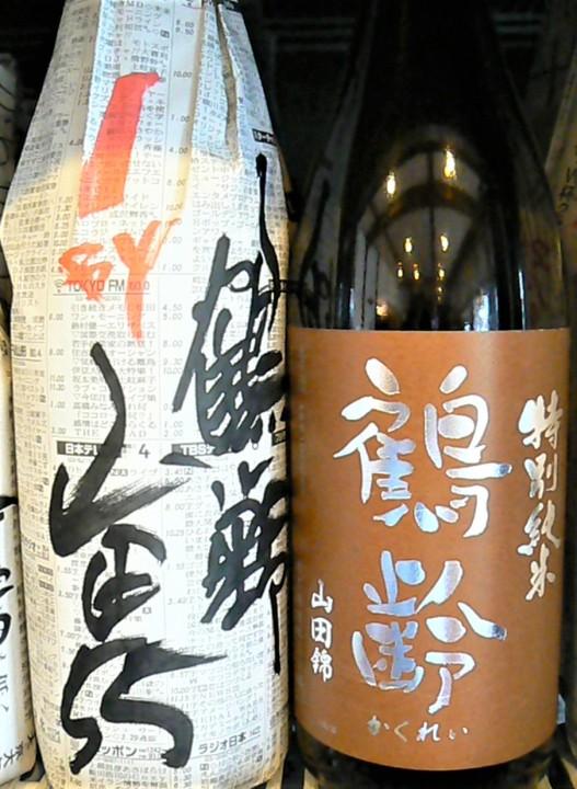 2020.3.山田55新酒
