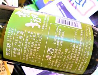 2020.3.想天坊限定酒・山田14ウラ