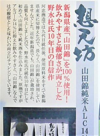 2020.3.想天坊限定酒・山田14説明文
