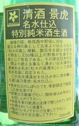 2020.3.景虎名水純米生ウラ