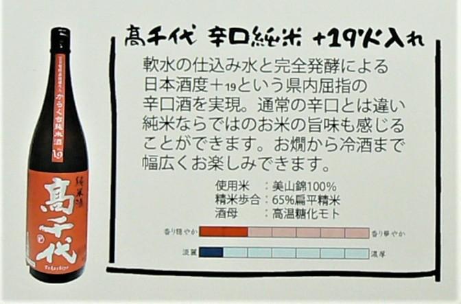 2020.3.高千代純米《+19》説明書き