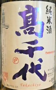 2020.3.高千代純米《紫》ラベル