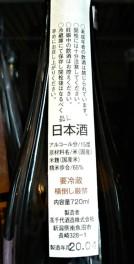 2020.4.高千代蔵開き限定酒ウラ