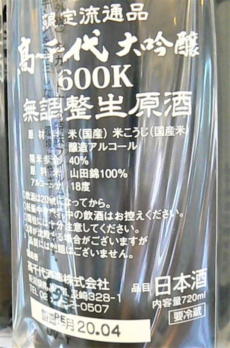 高千代山田40生ウラ