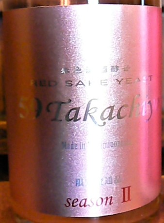 2020.5.Takachiyo赤色酵母ピンク