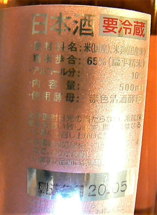 2020.5.Takachiyo赤色酵母ピンクスペック