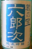 2020.6.六郎次カスミUP