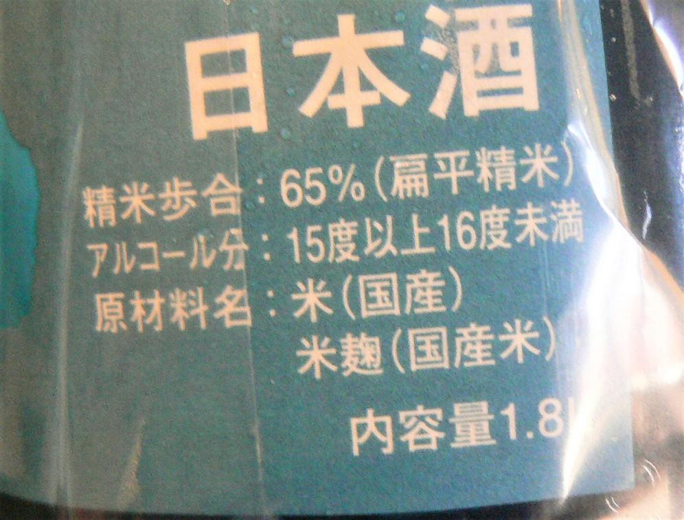 2020.6.高千代夏純米生スペック