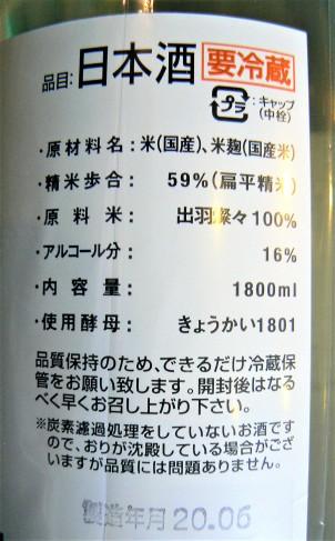 2020.6.Takachiyo出羽燦々スペック
