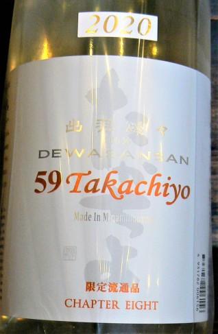 2020.6.Takachiyo出羽燦々ラベル