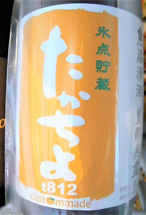 2020.8.たかちよカスタムオレンジ
