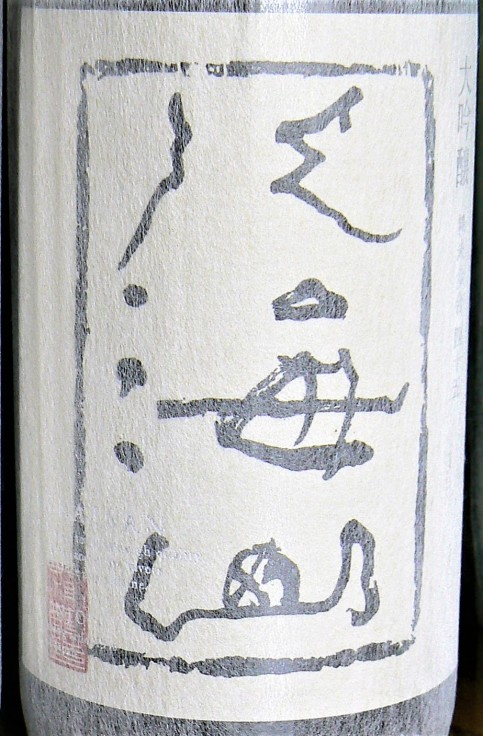2020.8.新八海山大吟45ラベル