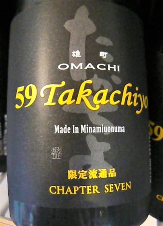 2020.9.Takachiyo雄町ラベル